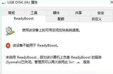 Win10系统中readyboost功能无法启动怎么办?