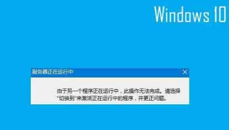 Win10系统每次开机都提示服务器正在运行中怎么办?