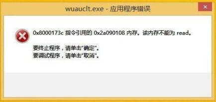 Win8系统提示wuauclt.exe应用程序错误怎么办?