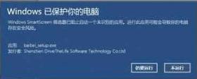 Win10系统怎么关闭smartscreen筛选器?