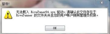 Win7系统使用rivatuner提示无法载入rivatuner64.sys驱动怎么办?
