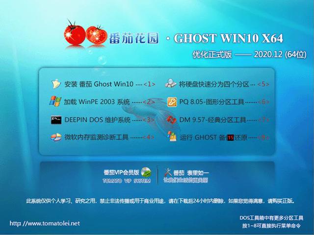 番茄花园 Ghost Win10 X64位 优化正式版 V2020.12