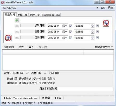 电脑当中文件的创建时间可以修改吗?