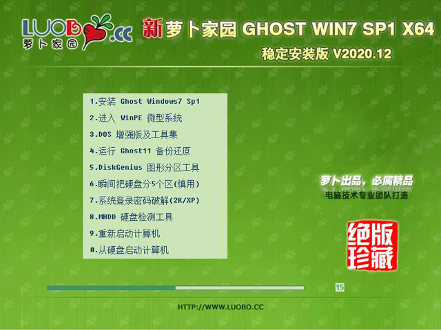 新萝卜家园 Ghost Win7 64位稳定安装版 V2020.12