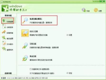 如何解决Win7系统开机提示找不到helpctr.exe文件的问题?