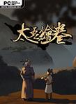 太吾绘卷v0.2.8.4 中文版