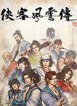 侠客风云传v1.0.3.2 中文版