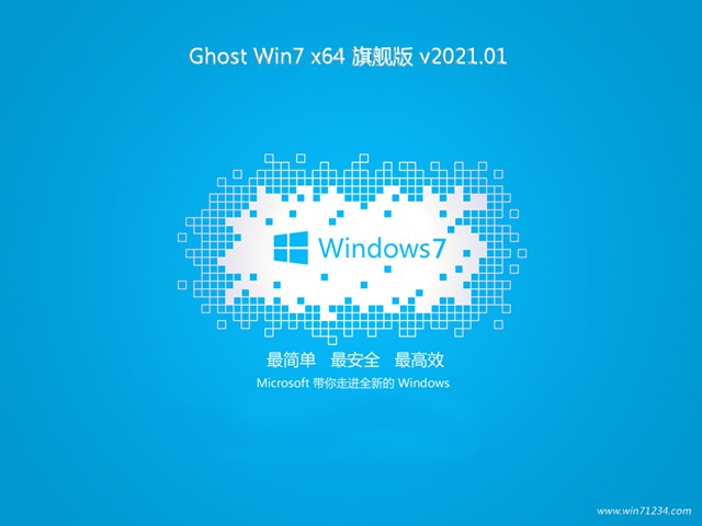 风林火山 Ghost Win7 64位电脑城旗舰版 V2021.01