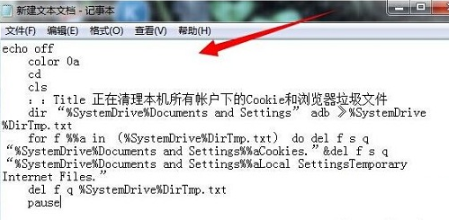 电脑怎么清理缓存文件与cookies文件?