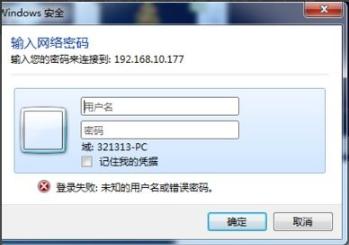 电脑网络共享怎么记住登录密码?