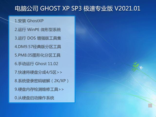 电脑公司 Ghost XP SP3 极速专业版 v2021.01