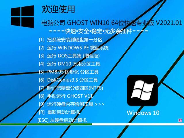 电脑公司 Ghost Win10 X64位 快速专业版 v2021.01