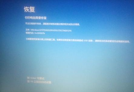 电脑蓝屏提示TsF1tMgr.sys文件错误怎么办?