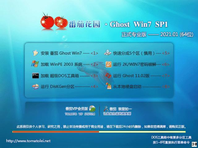 番茄花园 Ghost Win7 64位正式专业版 V2021.01