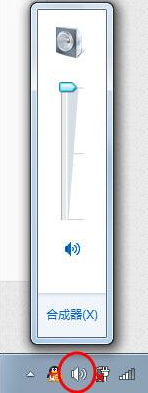 Win7系统麦克风没声音怎么办?