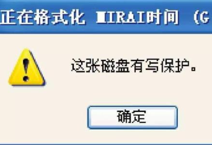 U盘写保护状态怎么解除?