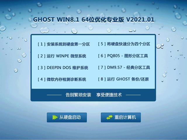 Ghost Win8.1 64位优化专业版 V2021.01