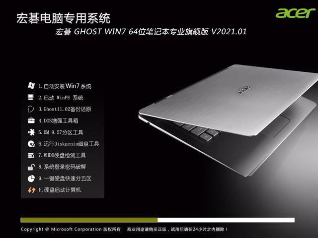 宏�笔记本 Ghost Win7 64位专业旗舰版 V2021.01