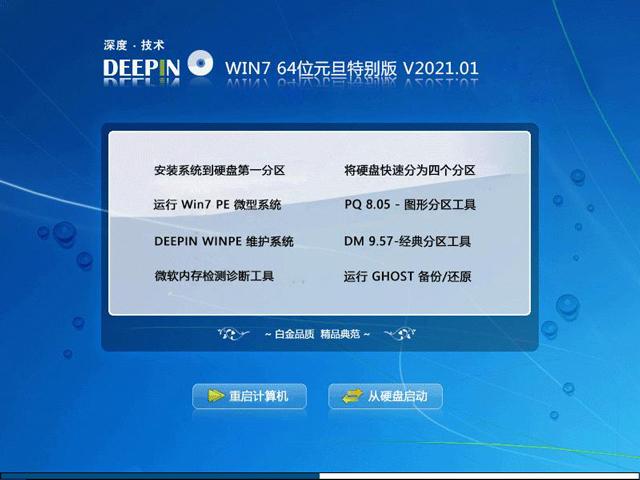 深度技术 Ghost Win7 64位快速稳定版 V2021.01