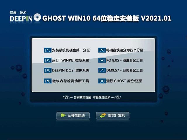 深度技术 Ghost Win10 X64位 稳定安装版 v2021.01