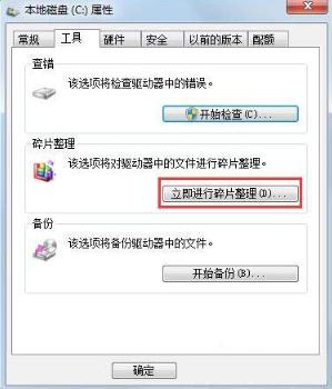 Win7系统提示windows延缓写入失败怎么办?