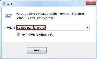 Win7系统怎么删除guest账户?