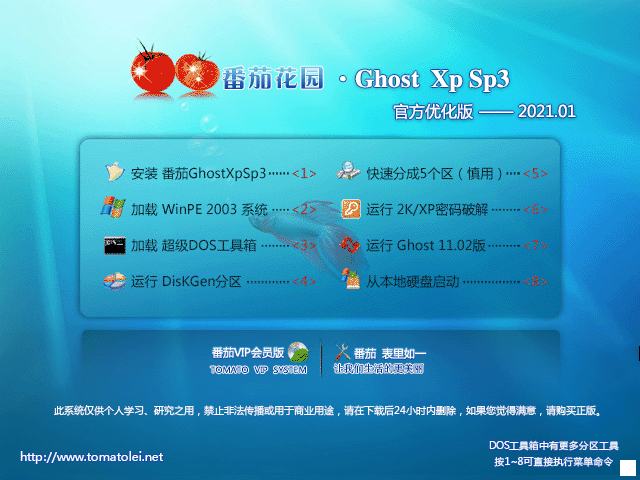 番茄花园 Ghost XP SP3 官方优化版 v2021.01