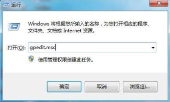 Win7系统任务管理器被禁用怎么办?