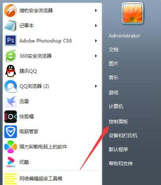 Win7系统怎么设置本地ip地址?