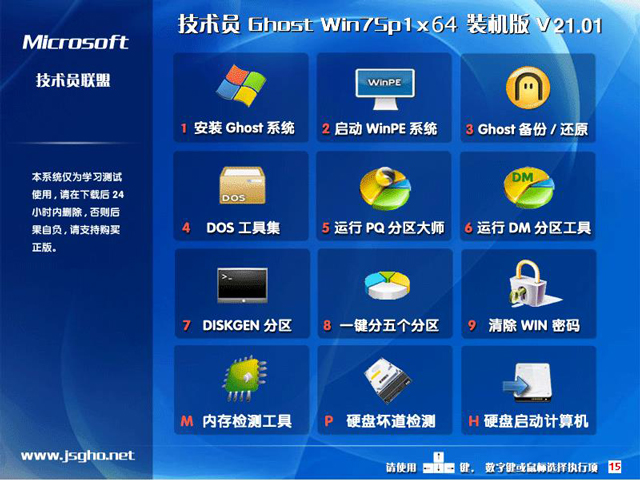 技术员联盟 Ghost Win7 64位官方通用版 V2021.01