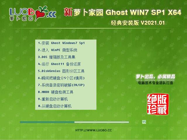新萝卜家园 Ghost Win7 64位经典安装版 V2021.01