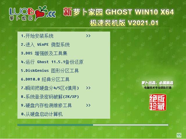 新萝卜家园 Ghost W10 X64位 极速装机版 V2021.01