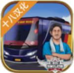 印度客车模拟