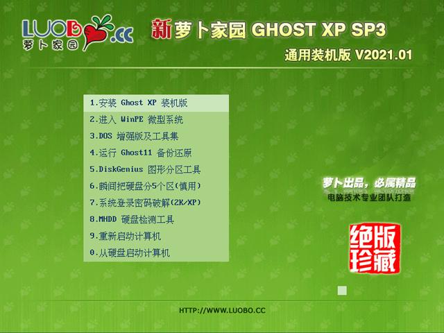 新萝卜家园 Ghost XP SP3 通用装机版 v2021.01