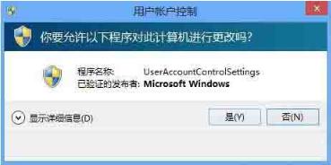 Win10系统怎么关闭用户账户控制?