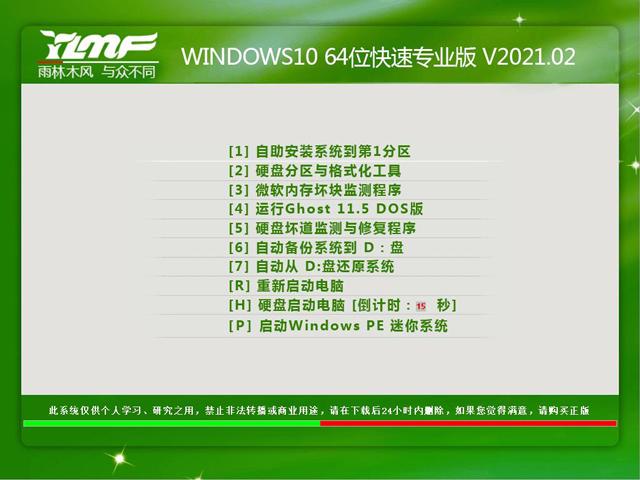 雨林木风 Ghost Win10 X64位快速专业版 v2021.02