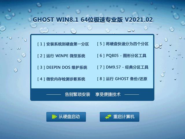 Ghost Win8.1 64位极速专业版 V2021.02