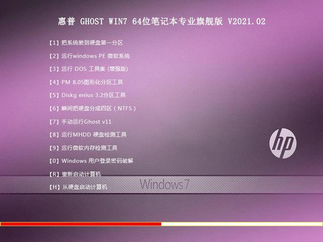 惠普笔记本 Ghost Win7 64位专业旗舰版 V2021.02