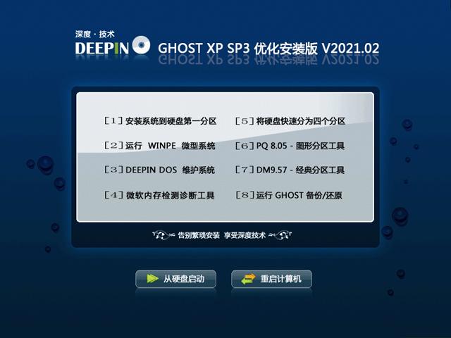 深度技术 Ghost XP SP3 优化安装版 v2021.02