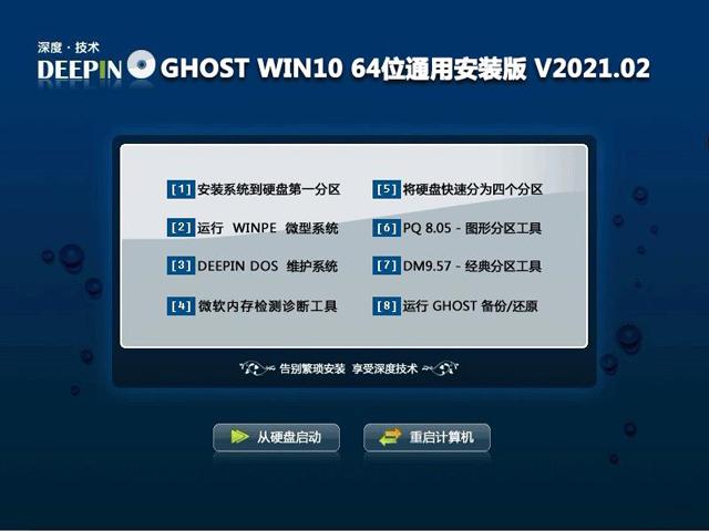 深度技术 Ghost Win10 X64位 通用安装版 v2021.02