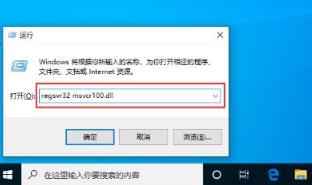 如何解决win10系统提示丢失msvcr100.dll?