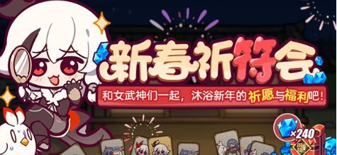 崩坏三新春祈符会活动怎么玩?