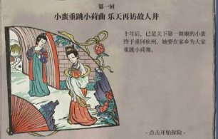 江南百景图钱塘门隐藏金画轴怎么获得?