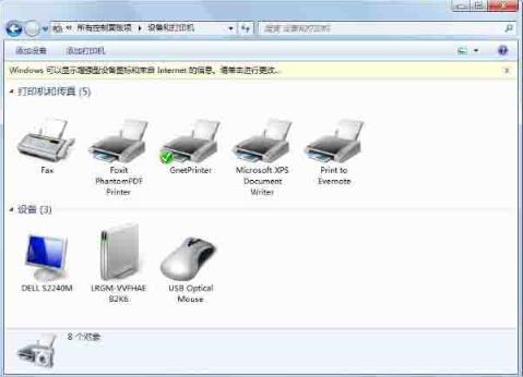 Win7系统设置打印机共享怎么操作?