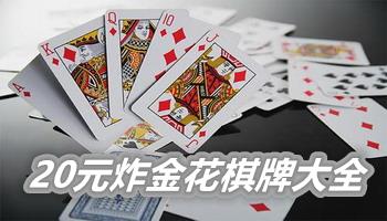 20元炸金花棋牌大全