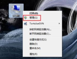 Win7系统删除硬盘分区怎么操作?