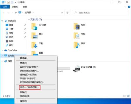 Win10系统新建网络连接怎么操作?