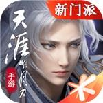 天涯明月刀手游v0.0.27 最新版