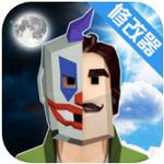 恐怖小丑邻居  v1.12 最新版