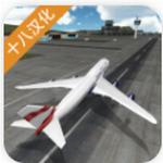 飞行员模拟器  v2.0 十八汉化版